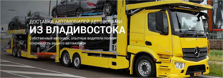 a2431f59b60df Перевозка автомобилей из Владивостока | Доставка во все регионы РФ ...